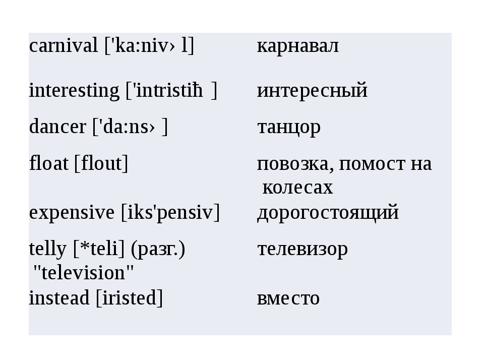 carnival ['ka:nivəl] карнавал interesting ['intristiȵ] интересный dancer ['d...