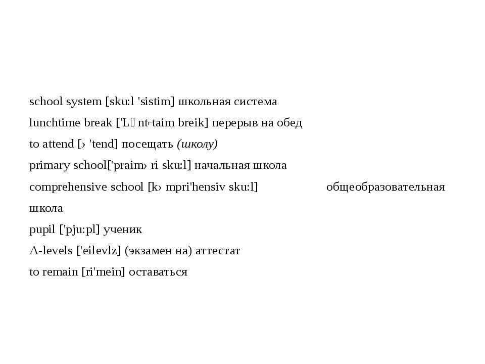 school system [sku:l 'sistim] школьная система lunchtime break ['Lᴧntʃtaim br...