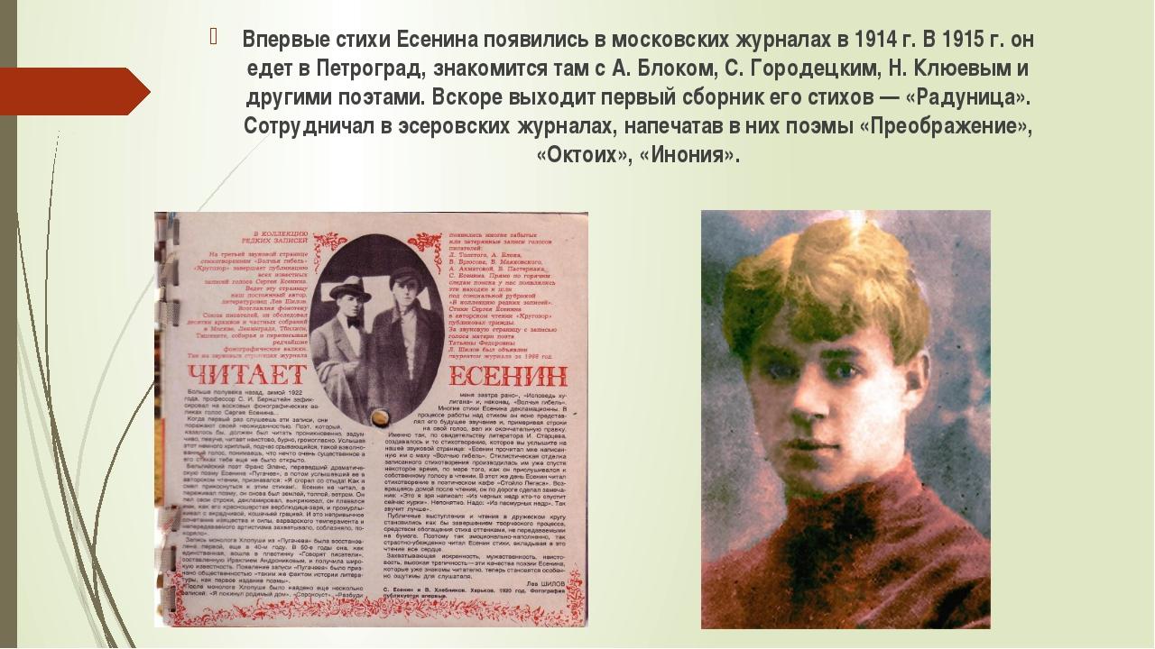 Впервые стихи Есенина появились в московских журналах в 1914 г. В 1915 г. он...