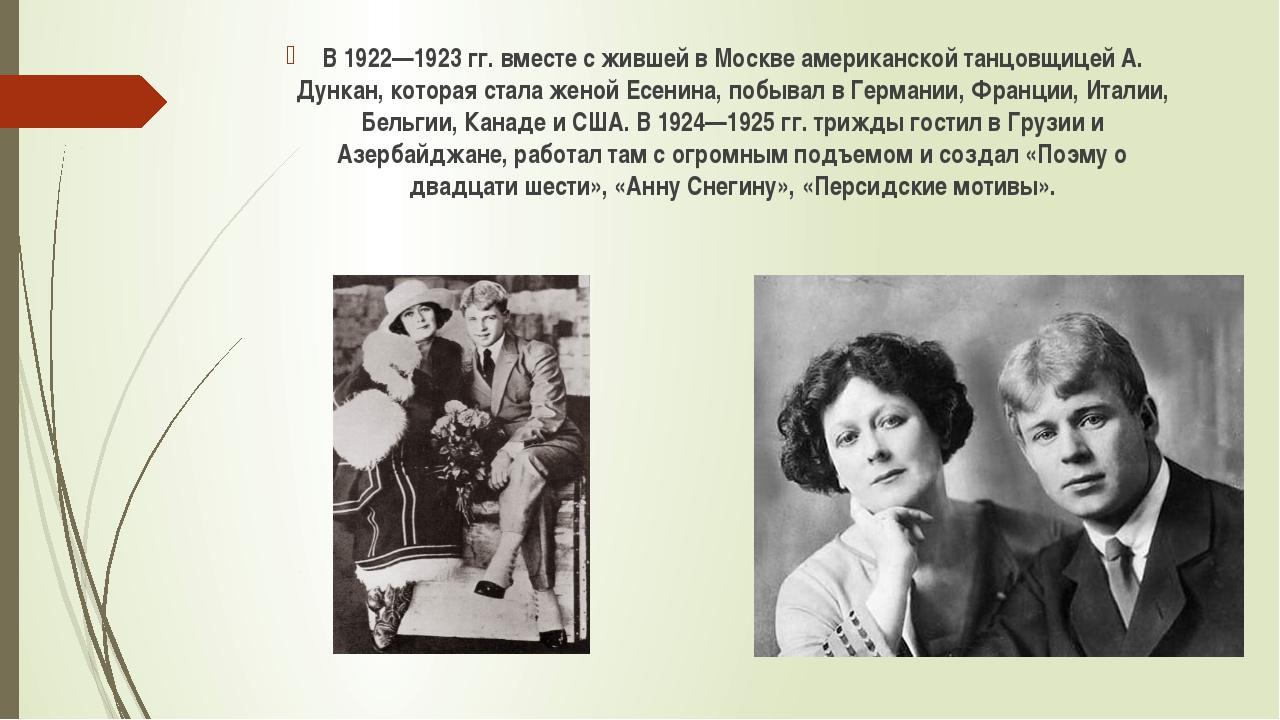 В 1922—1923 гг. вместе с жившей в Москве американской танцовщицей А. Дункан,...