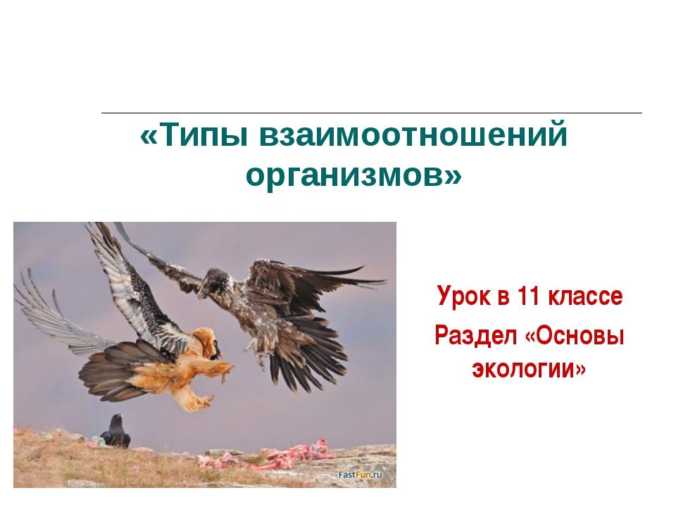 «Типы взаимоотношений организмов» Урок в 11 классе Раздел «Основы экологии»