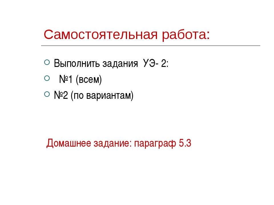 Самостоятельная работа: Выполнить задания УЭ- 2: №1 (всем) №2 (по вариантам)...