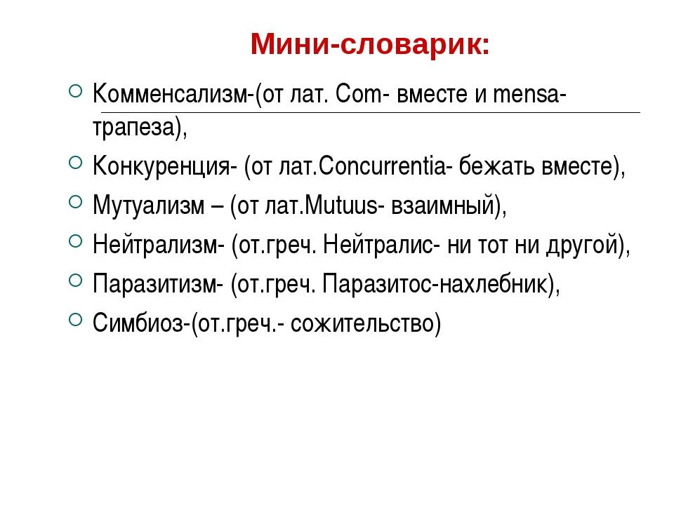 Мини-словарик: Комменсализм-(от лат. Com- вместе и mensa- трапеза), Конкуренц...