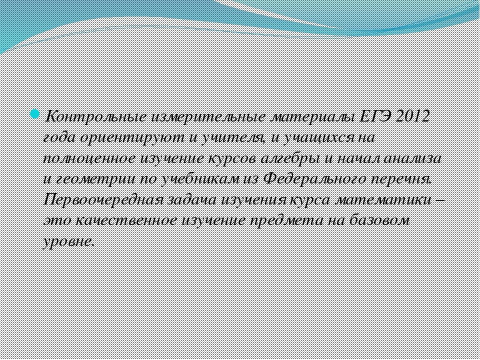 Контрольные измерительные материалы ЕГЭ 2012 года ориентируют и учителя, и уч...