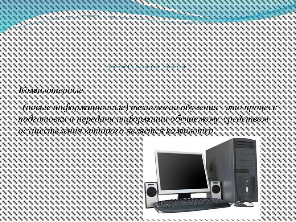 Новые информационные технологии Компьютерные (новые информационные) технолог...