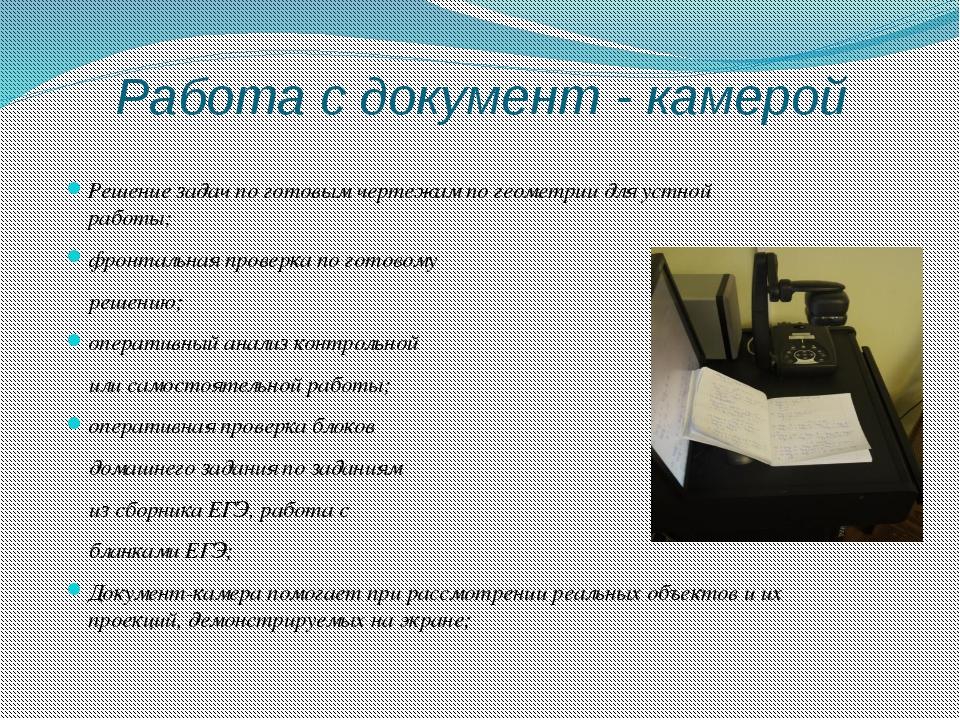 Работа с документ - камерой Решение задач по готовым чертежам по геометрии д...