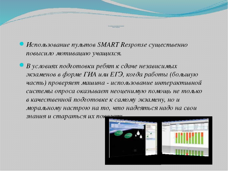 Использование системы голосования SMART Response Использование пультов SMART...