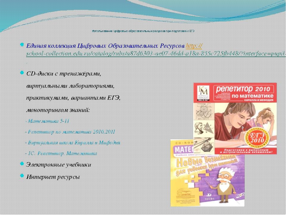 Использование Цифровых образовательных ресурсов при подготовке к ЕГЭ Единая...
