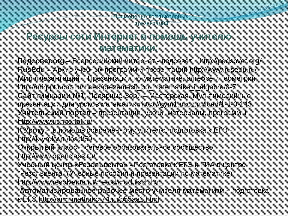 Применение компьютерных презентаций Ресурсы сети Интернет в помощь учителю м...