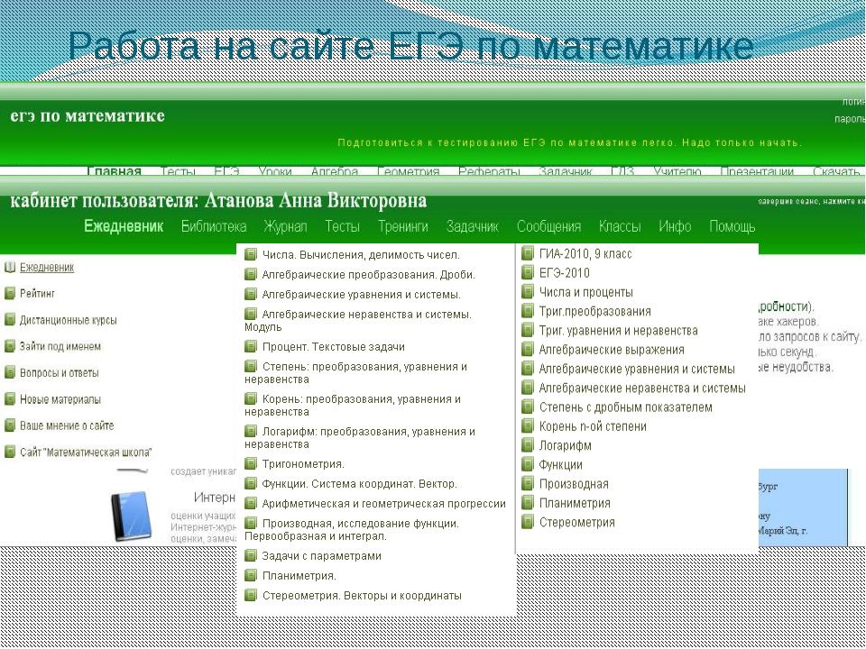 Работа на сайте ЕГЭ по математике