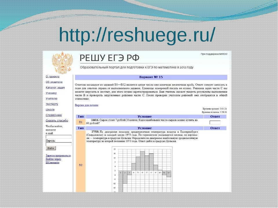 http://reshuege.ru/ Решение в онлайн с проверкой
