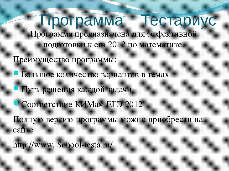 Программа Тестариус Программа предназначена для эффективной подготовки к егэ...