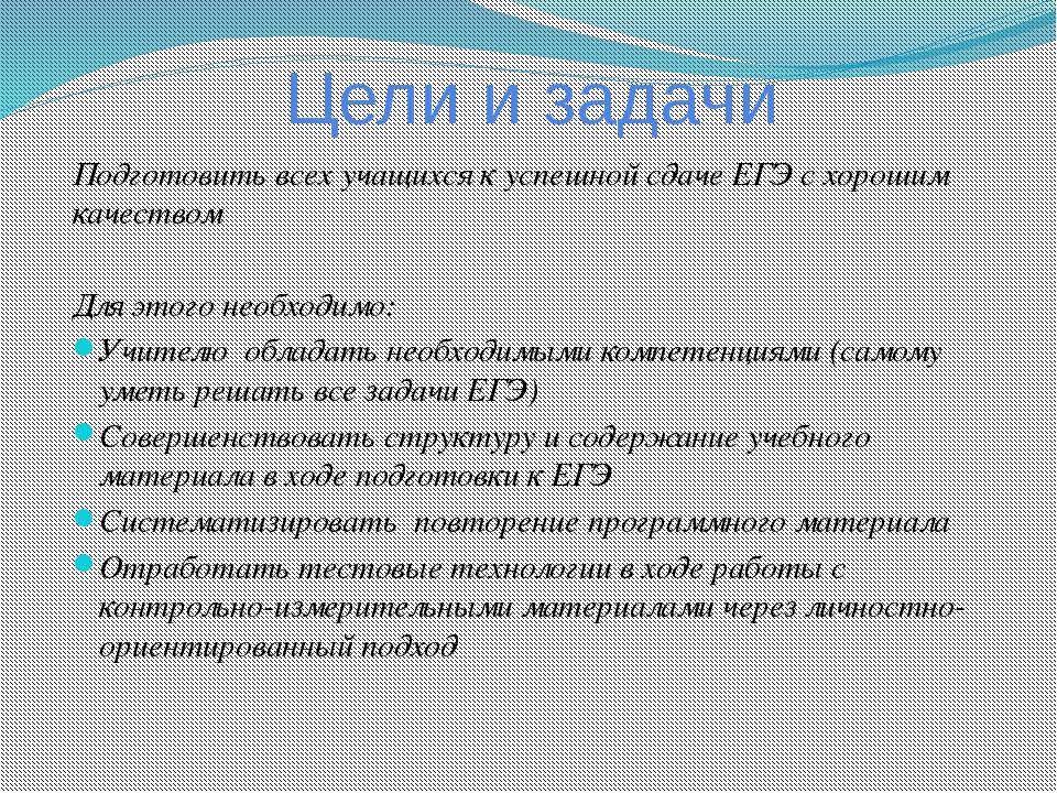 Цели и задачи Подготовить всех учащихся к успешной сдаче ЕГЭ с хорошим качест...