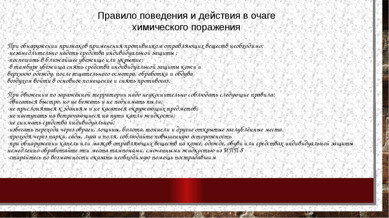 Правило поведения и действия в очаге химического поражения При обнаружении пр...