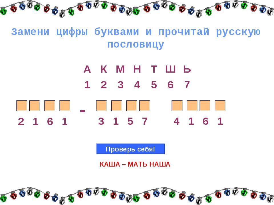 Замени цифры буквами и прочитай русскую пословицу - Проверь себя! КАША – МАТЬ...