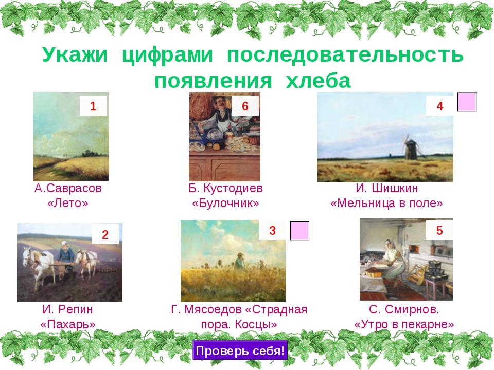 Укажи цифрами последовательность появления хлеба А.Саврасов «Лето» С. Смирнов...