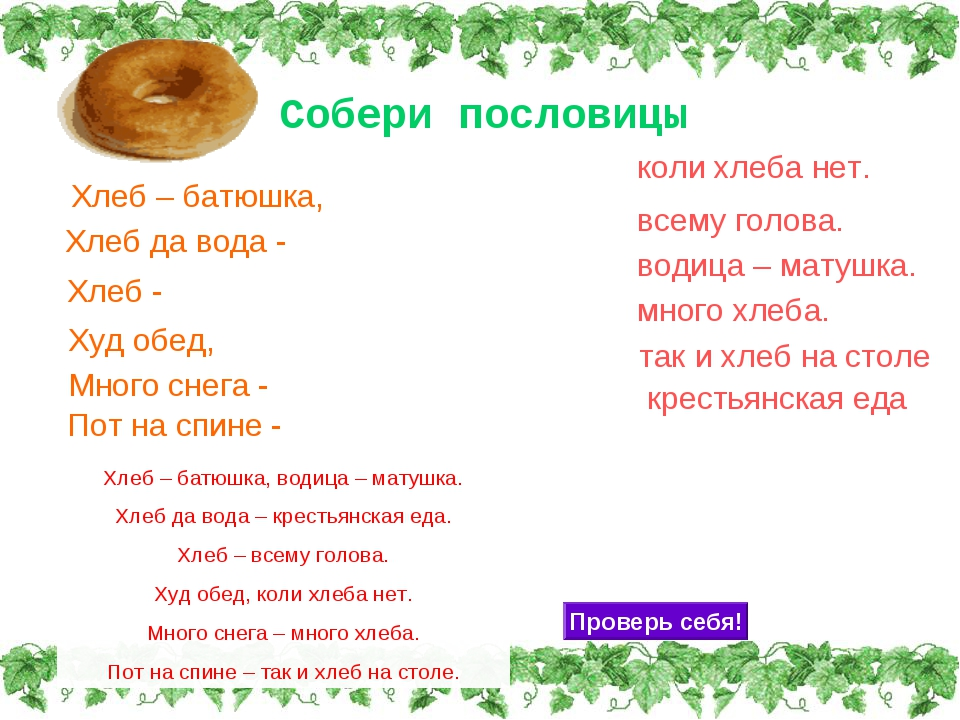 Собери пословицы Много снега - Худ обед, Хлеб - Хлеб да вода - Хлеб – батюшка...