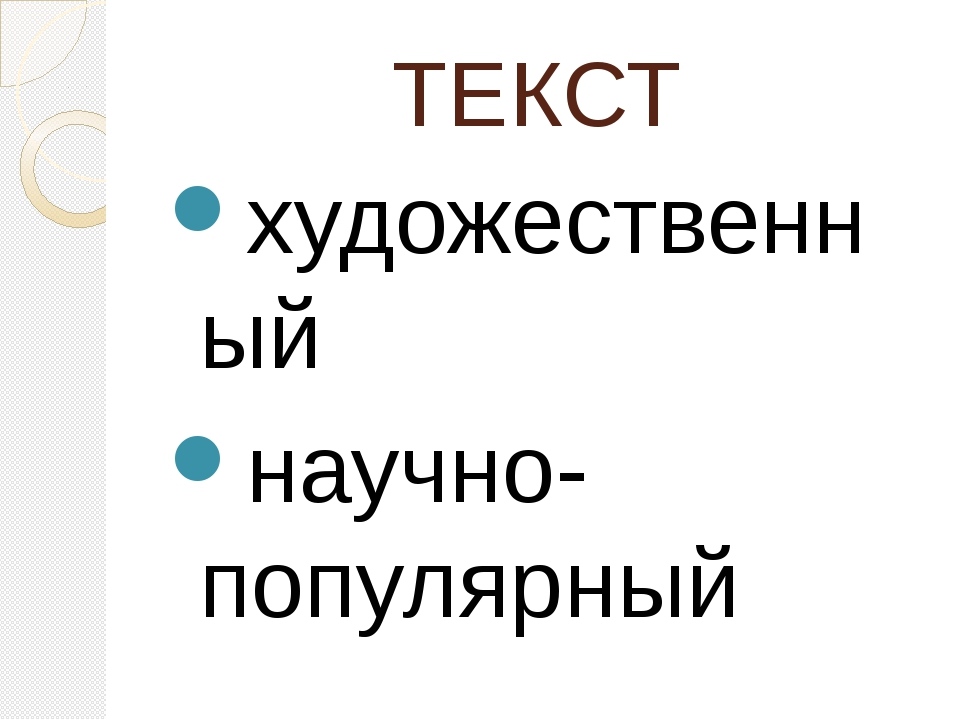 ТЕКСТ художественный научно-популярный