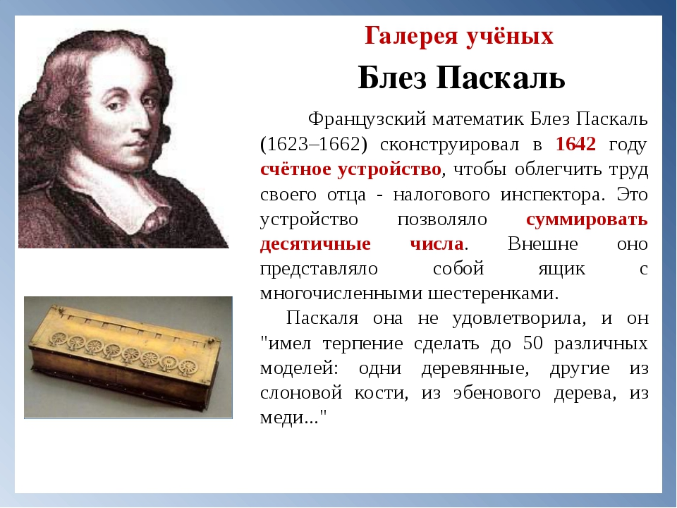 Галерея учёных Блез Паскаль Французский математик Блез Паскаль (1623–1662) с...