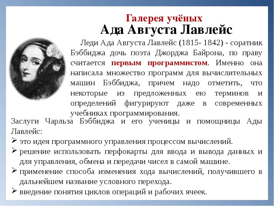 Галерея учёных Ада Августа Лавлейс Леди Ада Августа Лавлейс (1815- 1842) - с...