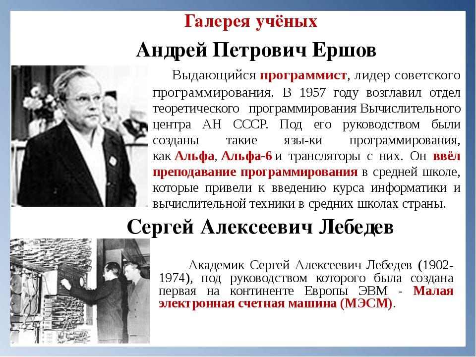 Галерея учёных Сергей Алексеевич Лебедев Академик Сергей Алексеевич Лебедев...