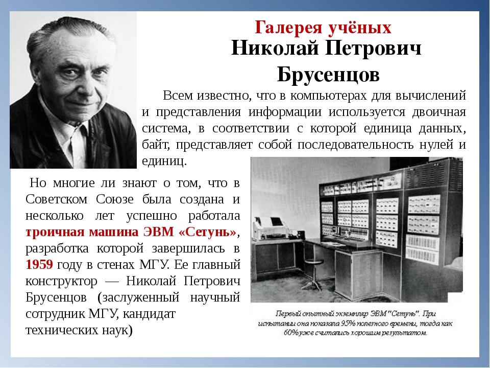 Галерея учёных Николай Петрович Брусенцов Но многие ли знают о том, что в Со...