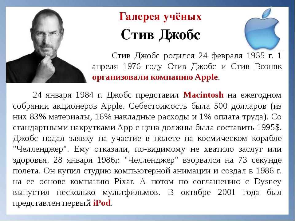 Галерея учёных Стив Джобс Стив Джобс родился 24 февраля 1955 г. 1 апреля 197...