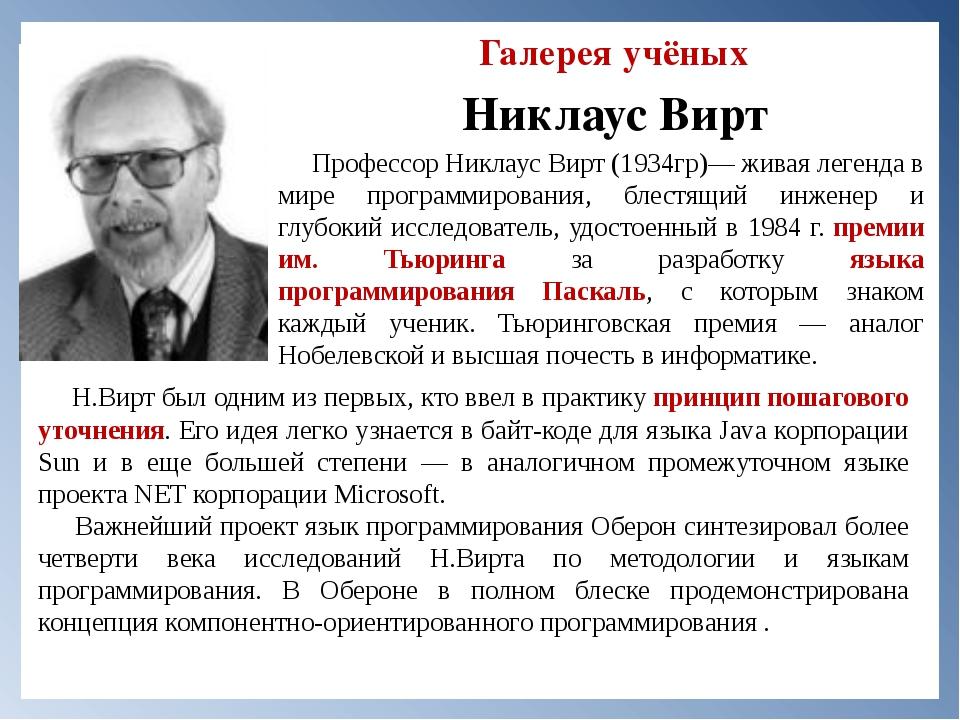 Галерея учёных Никлаус Вирт Профессор Никлаус Вирт (1934гр)— живая легенда в...