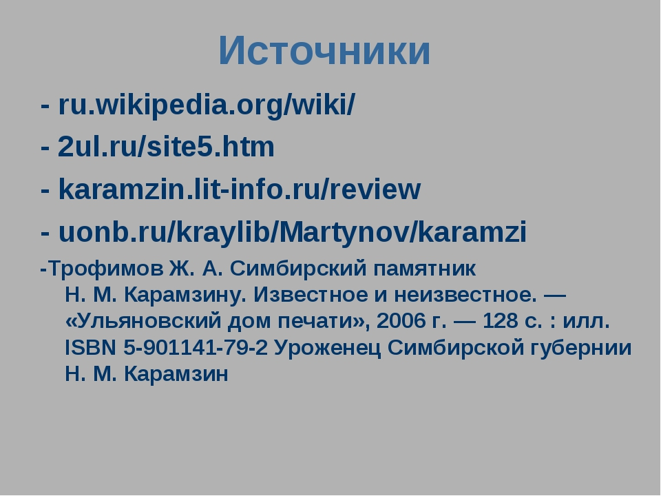 Источники - ru.wikipedia.org/wiki/ - 2ul.ru/site5.htm - karamzin.lit-info.ru/...