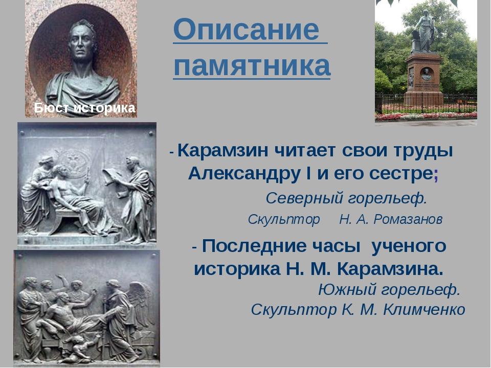 Описание памятника - Карамзин читает свои труды Александру I и его сестре; Се...