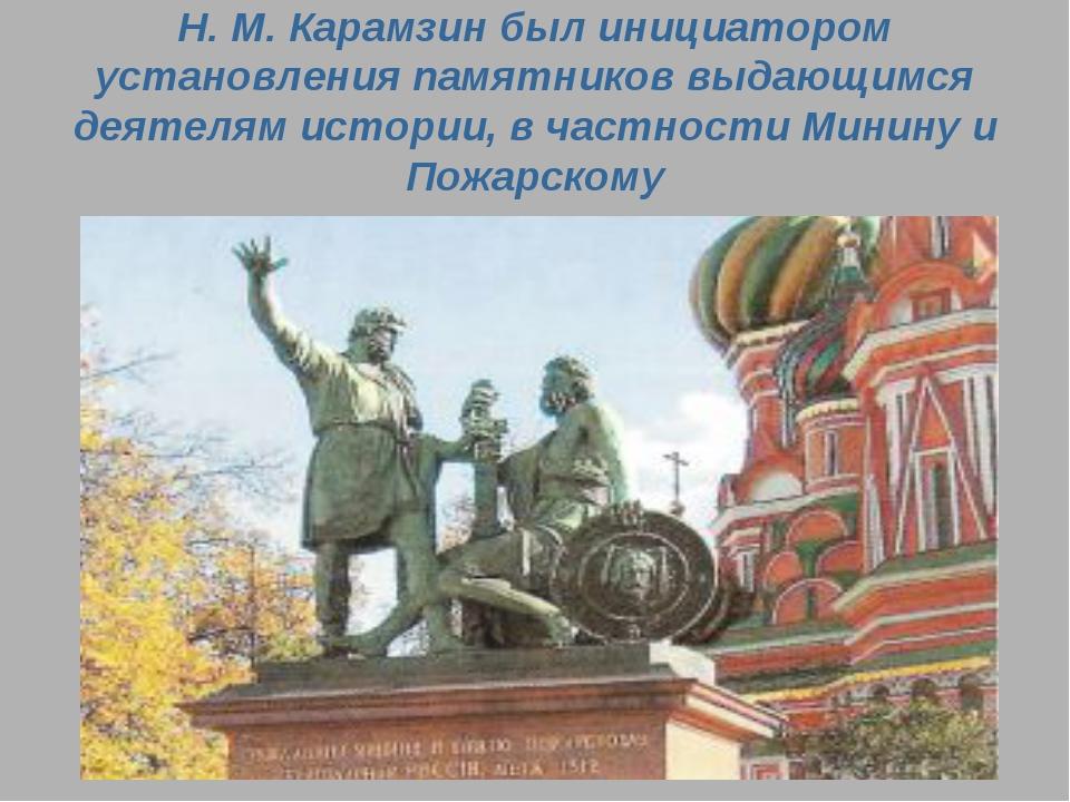 Н. М. Карамзин был инициатором установления памятников выдающимся деятелям ис...