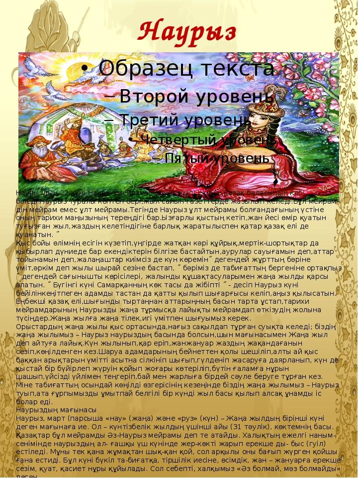 Наурыз Наурыздың 22 күні Наурыз мейрамы (жаңа жыл) екенін қазақ баласының көб...