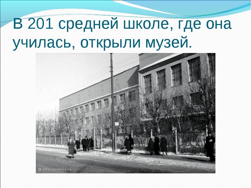 В 201 средней школе, где она училась, открыли музей.
