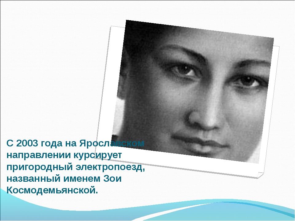 С 2003 года на Ярославском направлении курсирует пригородный электропоезд, на...