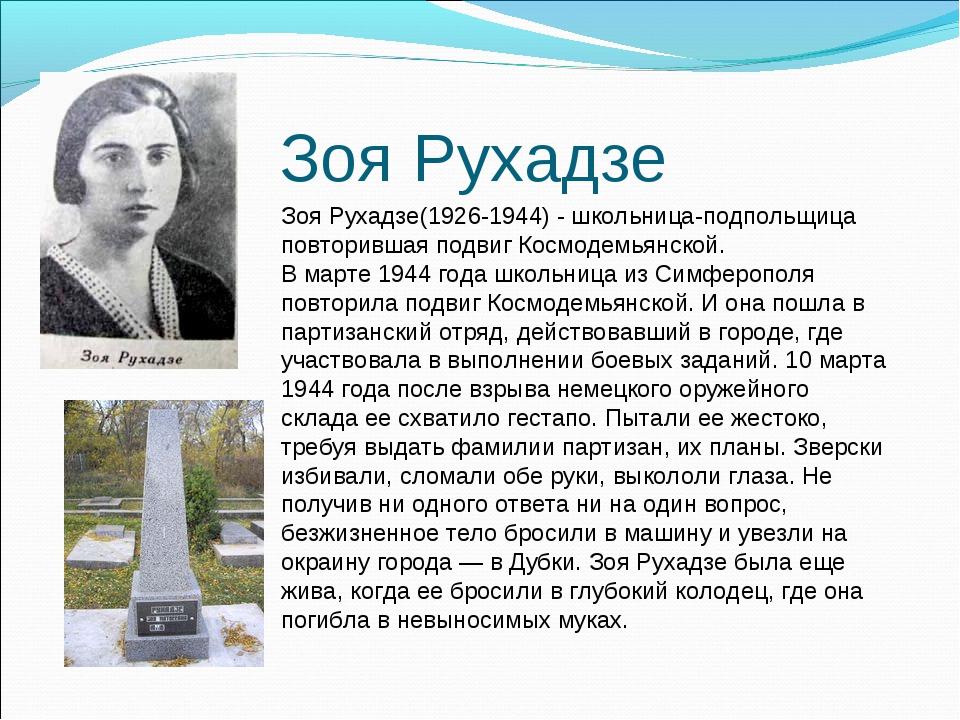 Зоя Рухадзе Зоя Рухадзе(1926-1944) - школьница-подпольщица повторившая подвиг...