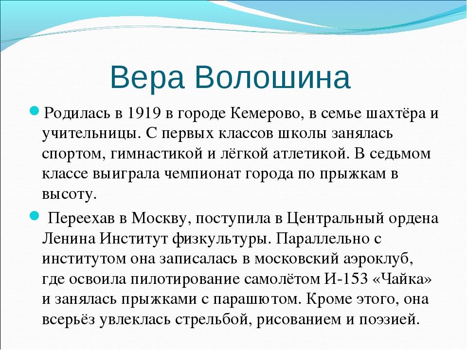 Вера Волошина Родилась в 1919 в городе Кемерово, в семье шахтёра и учительниц...