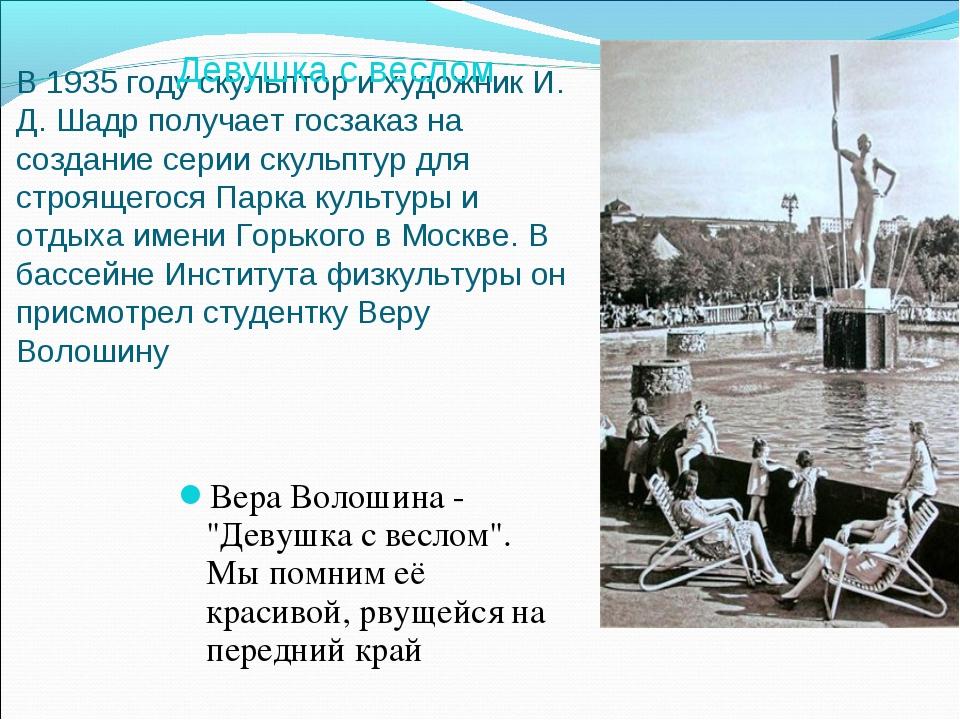 В 1935 году скульптор и художник И. Д. Шадр получает госзаказ на создание сер...