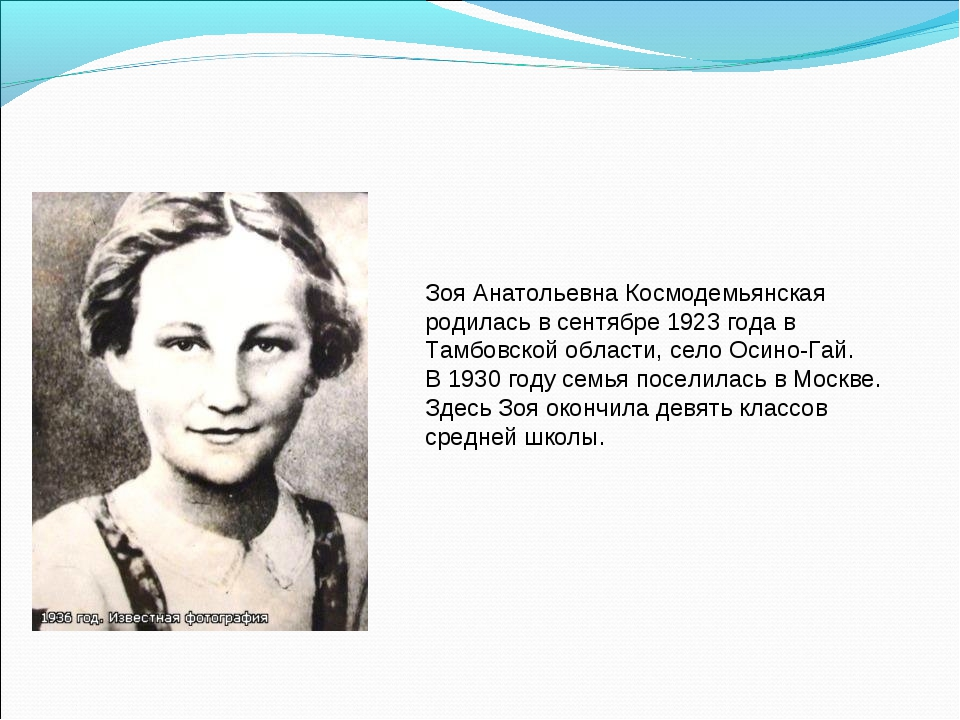 Зоя Анатольевна Космодемьянская родилась в сентябре 1923 года в Тамбовской об...