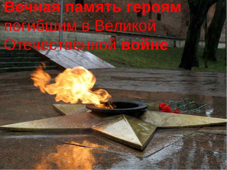Вечная память героям погибшим в Великой Отечественной войне