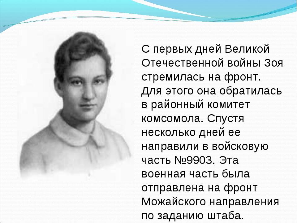 С первых дней Великой Отечественной войны Зоя стремилась на фронт. Для этого...