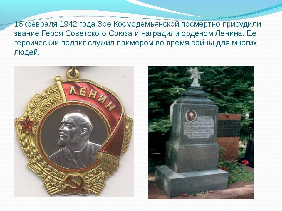 16 февраля 1942 года Зое Космодемьянской посмертно присудили звание Героя Сов...