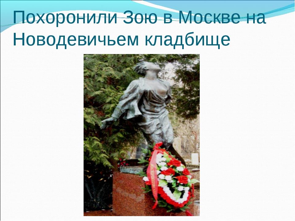 Похоронили Зою в Москве на Новодевичьем кладбище