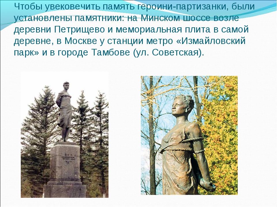 Чтобы увековечить память героини-партизанки, были установлены памятники: на М...