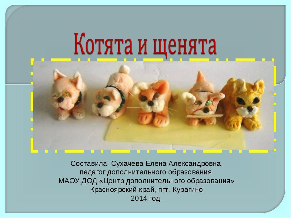 Составила: Сухачева Елена Александровна, педагог дополнительного образования...