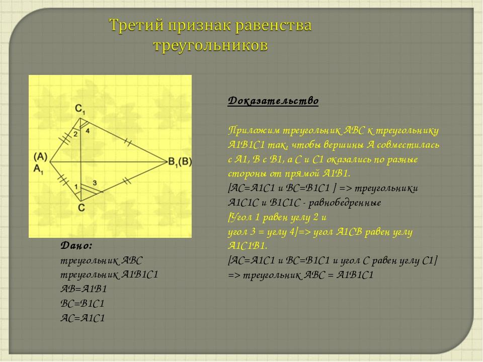 Дано: треугольник ABC треугольник A1B1C1 АB=A1B1 BC=B1C1 AC=A1C1 Доказательст...