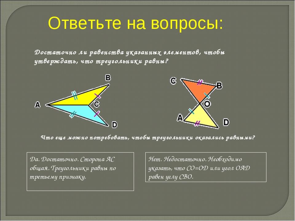 Достаточно ли равенства указанных элементов, чтобы утверждать, что треугольни...