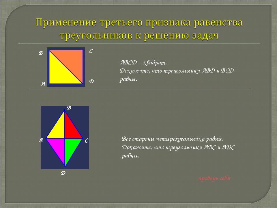 А АВСD – квадрат. Докажите, что треугольники АВD и ВСD равны. А С D Все сторо...