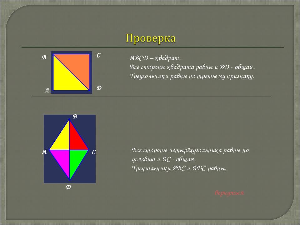А АВСD – квадрат. Все стороны квадрата равны и BD - общая. Треугольники равны...
