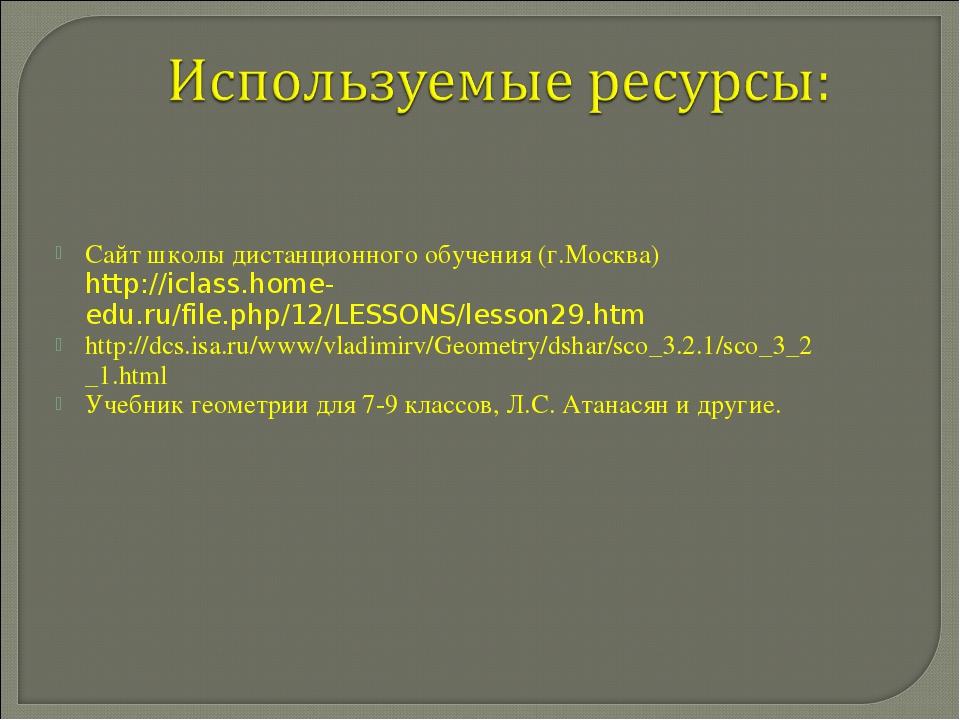 Сайт школы дистанционного обучения (г.Москва) http://iclass.home-edu.ru/file....