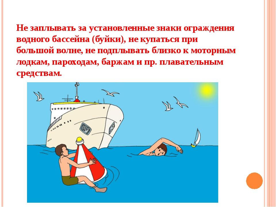 Не заплывать за установленные знаки ограждения водного бассейна (буйки), не к...